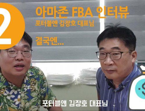 2019 아마존 셀러 FBA 창업 #2 포터블앤 김장호 대표님 인터뷰